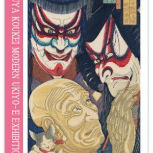 Tsuruya KOUKEI Woodcut prints Exhibition at Bunkamura Gallery